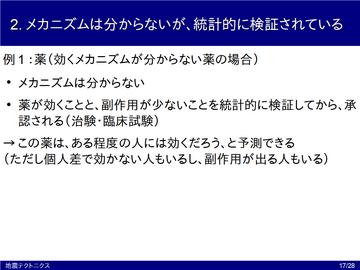 Slide_17
