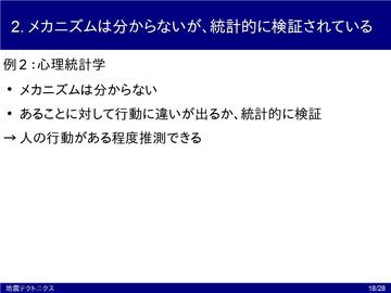 Slide_18